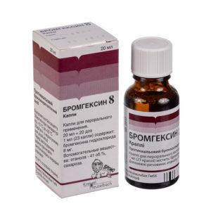 Бромгексин 8-капли