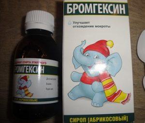 Сироп Бромгексин