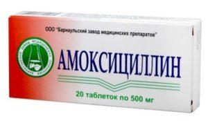 таблетки амоксициллин