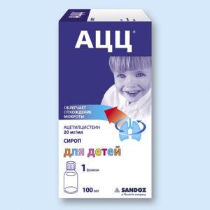 сироп ацц для детей