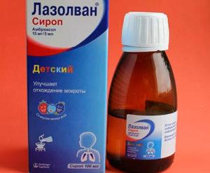 детский сироп от кашля лазолван