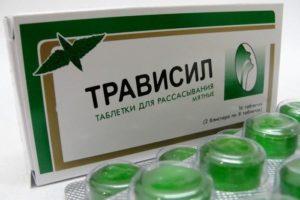 таблетки для рассасывания трависил