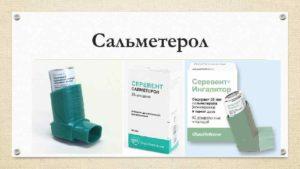 лекарства, содержащие сальметерол