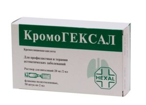 раствор для ингаляций кромогексал