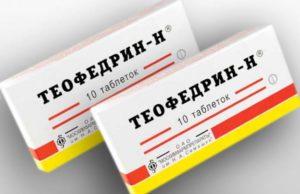 таблетки теофедрин-н