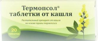 Таблетки Термопсол